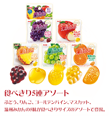 Kajyu Gummy - Assorted 5 Pack