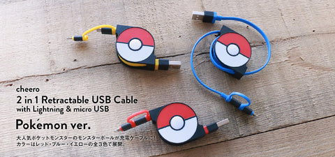 Pokeball 2in1 Retractable Charging Cable