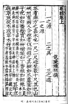 The Classic of Tea written by Lu Yu in 760 AD