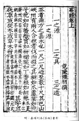 The Classic of Tea written by Lu Yu in 760AD