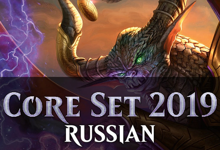 Magic Core 2019 Booster Russian Display - Ozzie Collectables