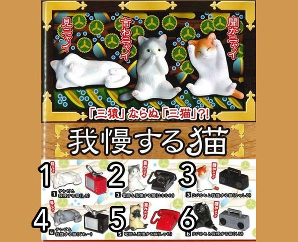 Patient Cats Gachapon