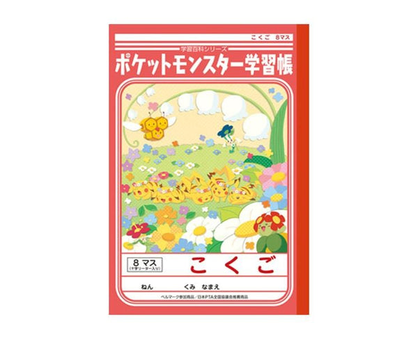 Pokemon Lined Study Notebook