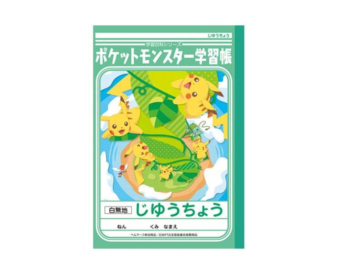Pokemon Freestyle Study Notebook