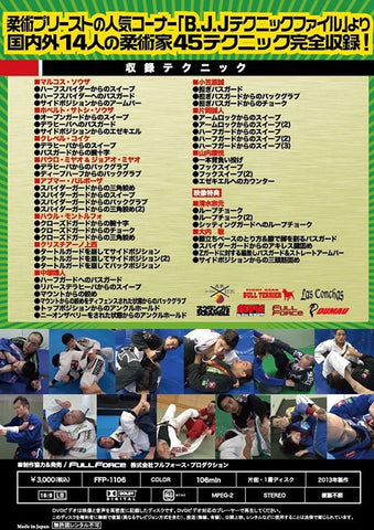 Jiu Jitsu Priest BJJ Technique collection Vol.1 DVD by Hashimoto  Kinya 1
