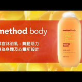 method unisex body wash - energy boost