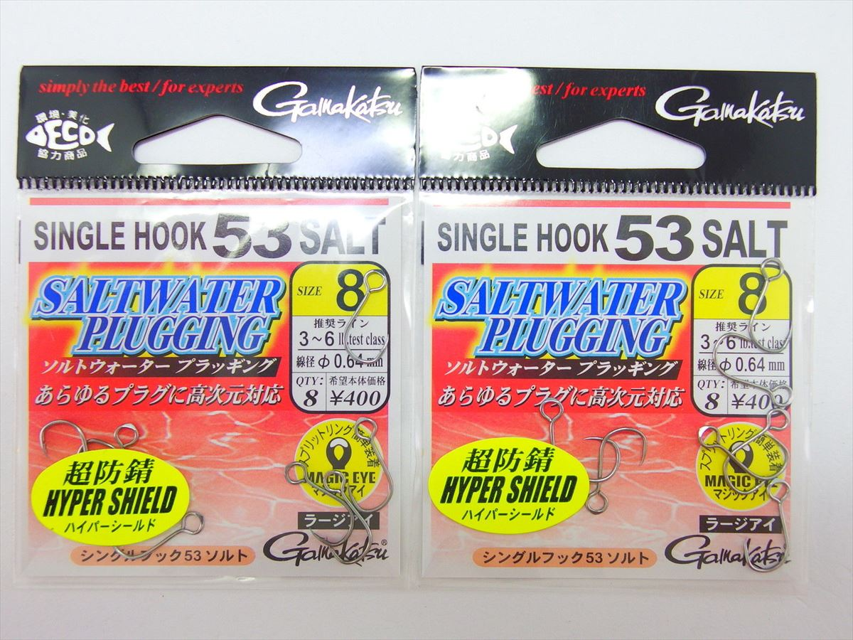 2pack x SINGLE HOOK 53 SALT HYPER SHIELD