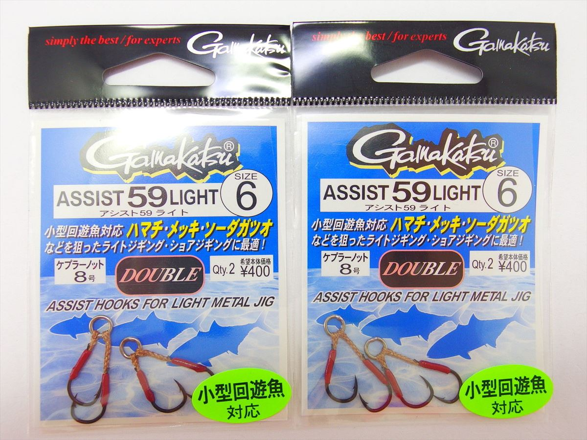 2pack x ASSIST 59 LIGHT