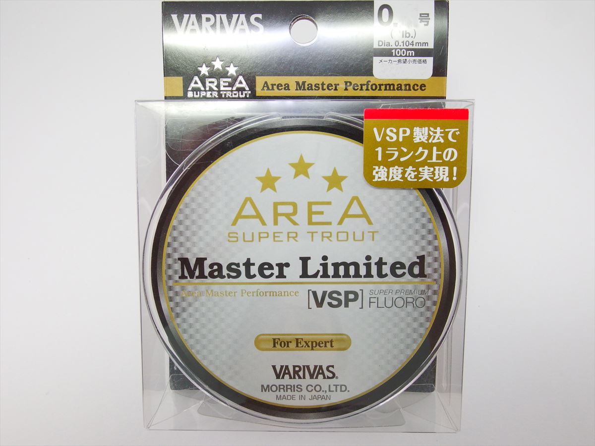 AREA MASTER LIMITED [VSP FLUORO] 100m
