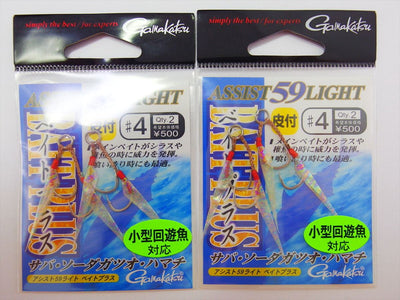 2pack x ASSIST 59 LIGHT BAIT PLUS