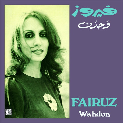 Fairuz - Wahdon LP