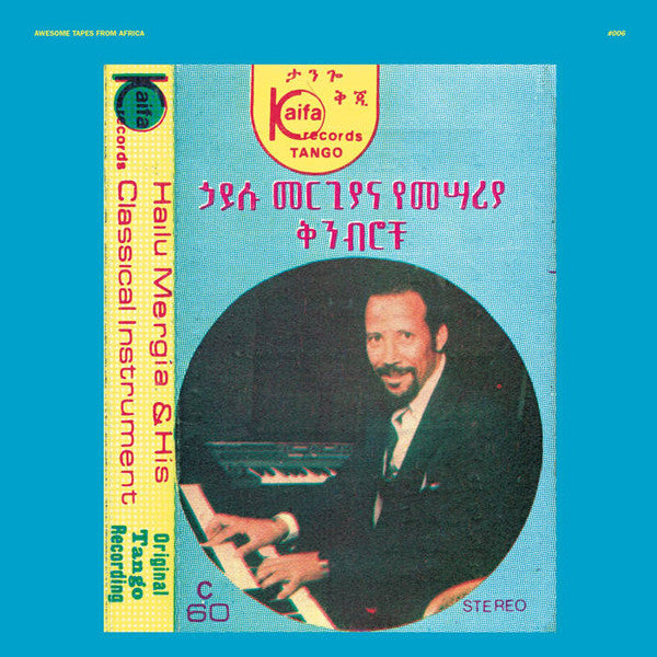 Hailu Mergia & His Classical Instrument - Shemonmuanaye 2xLP