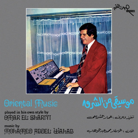 Omar El Shariyi - Oriental Music LP