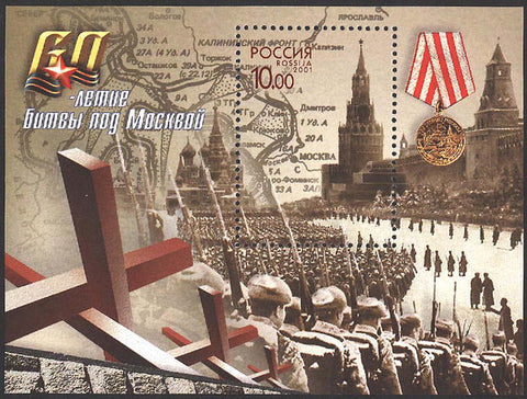 souvenir stamp 60th anniversary of battle of moscow