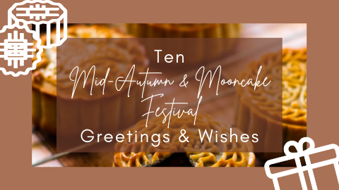 🥮 10 Mid-Autumn & Mooncake Festival Greetings & Wishes 🎉