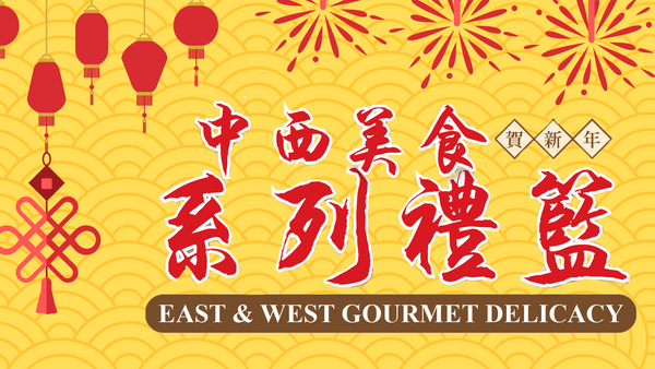 cny hamper east west gourmet delicacy