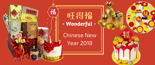 Chinese New Year 2018 Vendor Pods Petals Giftlab Giftr