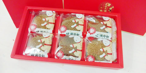 Premium Set Mooncakes