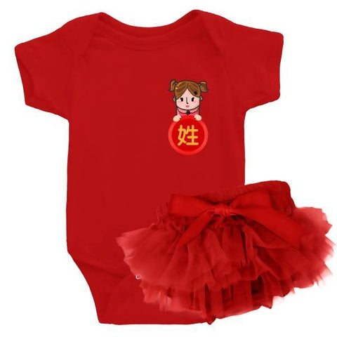 Baby Girl Pocket Chinese Surname - Girl Set (Baby Tutu+Gift Box) CNY