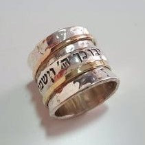 Hebrew Inscribed Ring, The Lord Protecting Ring, Gold & Silver Spin Ring, Bible Ring Designers, Judaica Statement Ring, Personalized Prayer Ring, Stackable Spinner Ring, Strengthens Lord Faith, Judaism Worry Ring, Kabbalah Blessing Ring, Unisex Bible Ring