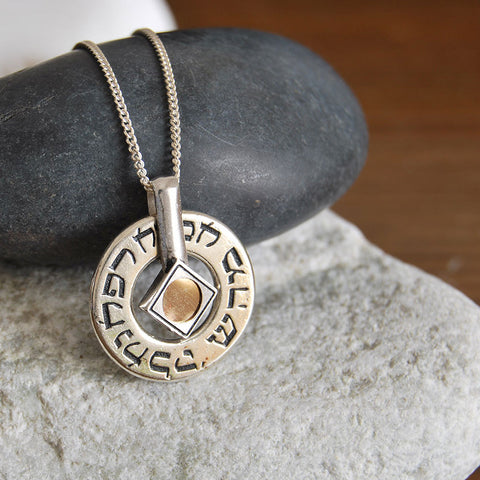 Kabbalah Secret Pendant, Kabbalah 5 Metals Pendant, Kabbalah 72 Names Necklace, Judaica Hebrew Inscribed Pendant, Judaism Mysticism Jewelry, Lord Power Pendant, Judaica Gold And Silver Necklace, Strengthens Faith Pendant, Heavenly Power Necklace
