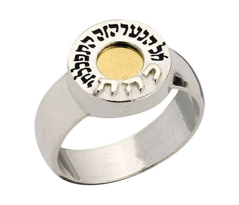 5 Metals Ring - כהת - Fertility. Jewish Jewelry, Jewish Ring, Kabbalah Ring, Kabbalah Jewelry, Inscribed Ring, Biblical Jewelry,judaica Ring