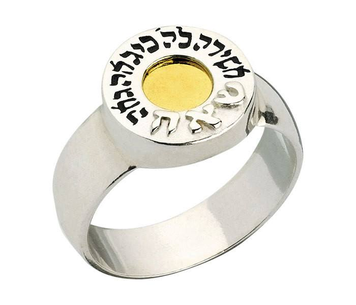 5 Metals Ring - שאה - For Intimecy And Companionship. Hebrew Letter Ring, Jewish Jewelry, Jewish Ring,Kabbalah Ring,Kabbalah Jewelry,Judiaca