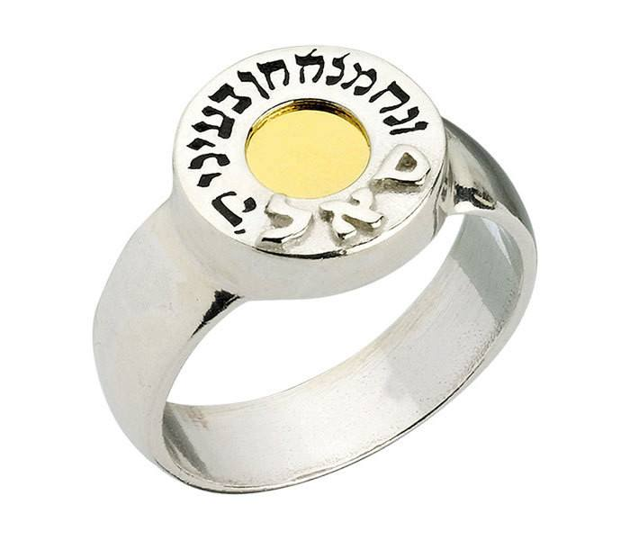 5 Metals Ring - סאל - For Wealth And Abundance. Hebrew Letters, Judaica Ring, Kabbalah Ring, Kabbalah Jewelry, Inscribed Ring, Jewish Ring