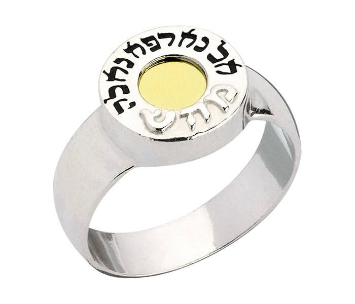 5 Metals Ring - מהש – Health And Healing. Judaica Jewelry, Inspirational Ring, Gift For Men, Kabbalah Ring, Jewish Ring, Judiaca, Spiritual