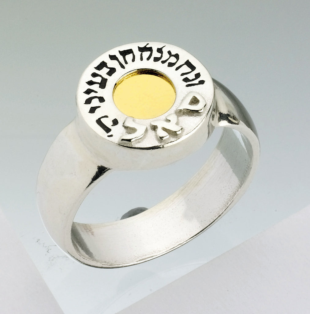 Judaica Jewish Jewelry, Handmade Engraved Ring - Abihail