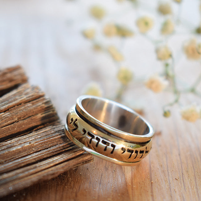 Spinner Ring, Handwriting Jewelry - Lo Ruhamah