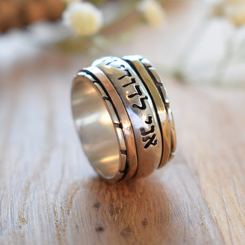 Hebrew Inscribed Ring, Bible Spinner Ring, Rose & Yellow Gold Ring, Judaica Handmade Ring,  Song of Solomon Ring, Blessing Lovers Ring, Personalized Jewish Ring, Kabbalah Statement Ring, Judaism Wedding Ring, Tightening Love Ring, Love Amulet Ring