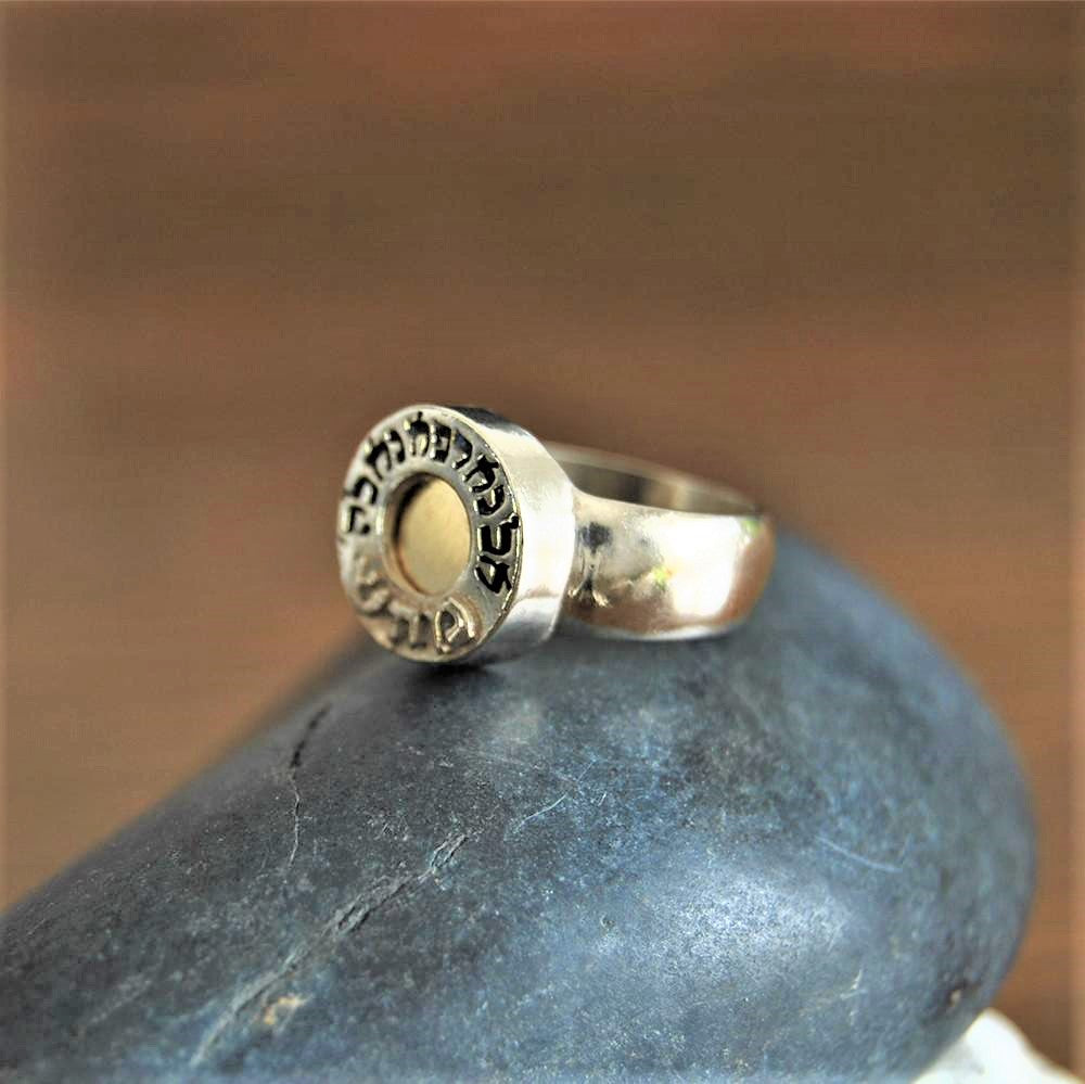 Mood Initial  Judaica Ring Achsah