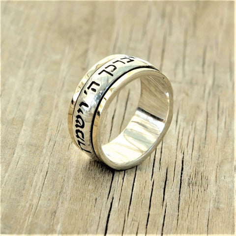 Spinner Stacking Engraved Ring-Eshet Hail