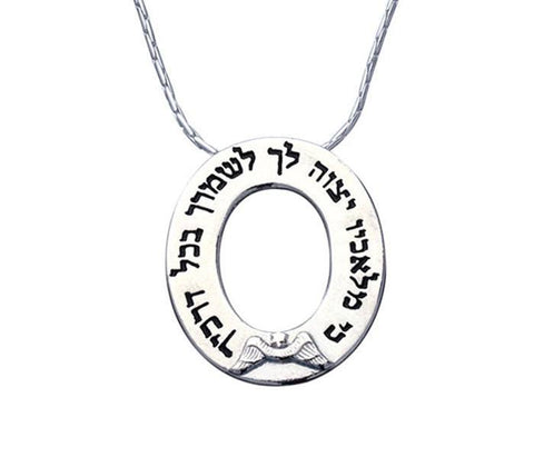 For Travelers Protection Silver Pendant. Jewish Necklace, Kabbalah Necklace, Judaica, Spiritual, Hebrew Letters, Biblical Pendant, Jewlery