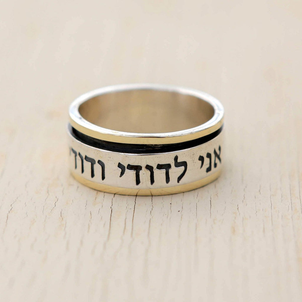 Judaica, Spinner Ring - Lead
