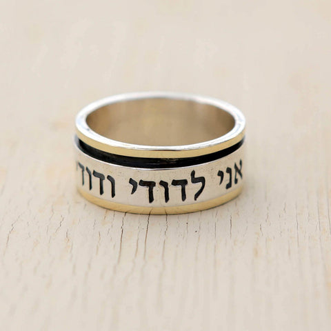 "Gold And Silver Spin Ring: ""I Am My Beloved's And My Beloved Is Mine"" . Kabbalah Ring, Anniversary Gift, Unisex Ring, Judaica, Jewish Ring"