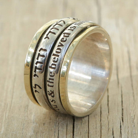 "Hebrew Inscribed Ring ""I AM My Beloved's And My Beloved Is Mine"". Sterling Silver And 9k Gold Handmade Ring. Spin Ring. Song Of Solomon 6:3"
