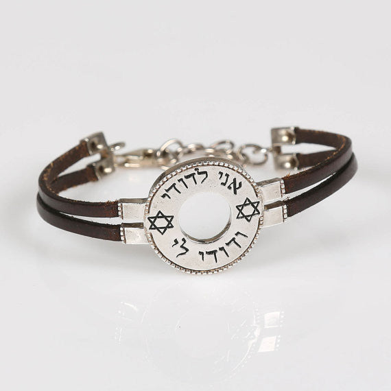 Kabbalah Bracelet, Hebrew Inscribed Bracelet, Bible Engraved Bracelat, Jewish Blessing Bracelet, Unisex Lovers Bracelet, Strengthens Love Bracelet, Bible Blessing For Lovers, I Am My Beloveds Promise, Sing Of Songs Bracelet, Judaica Protecting Bracelet