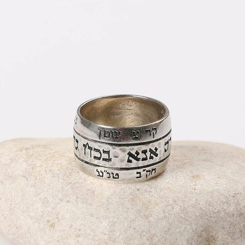 Cameo Engraved Ring, Judaica - Tzur