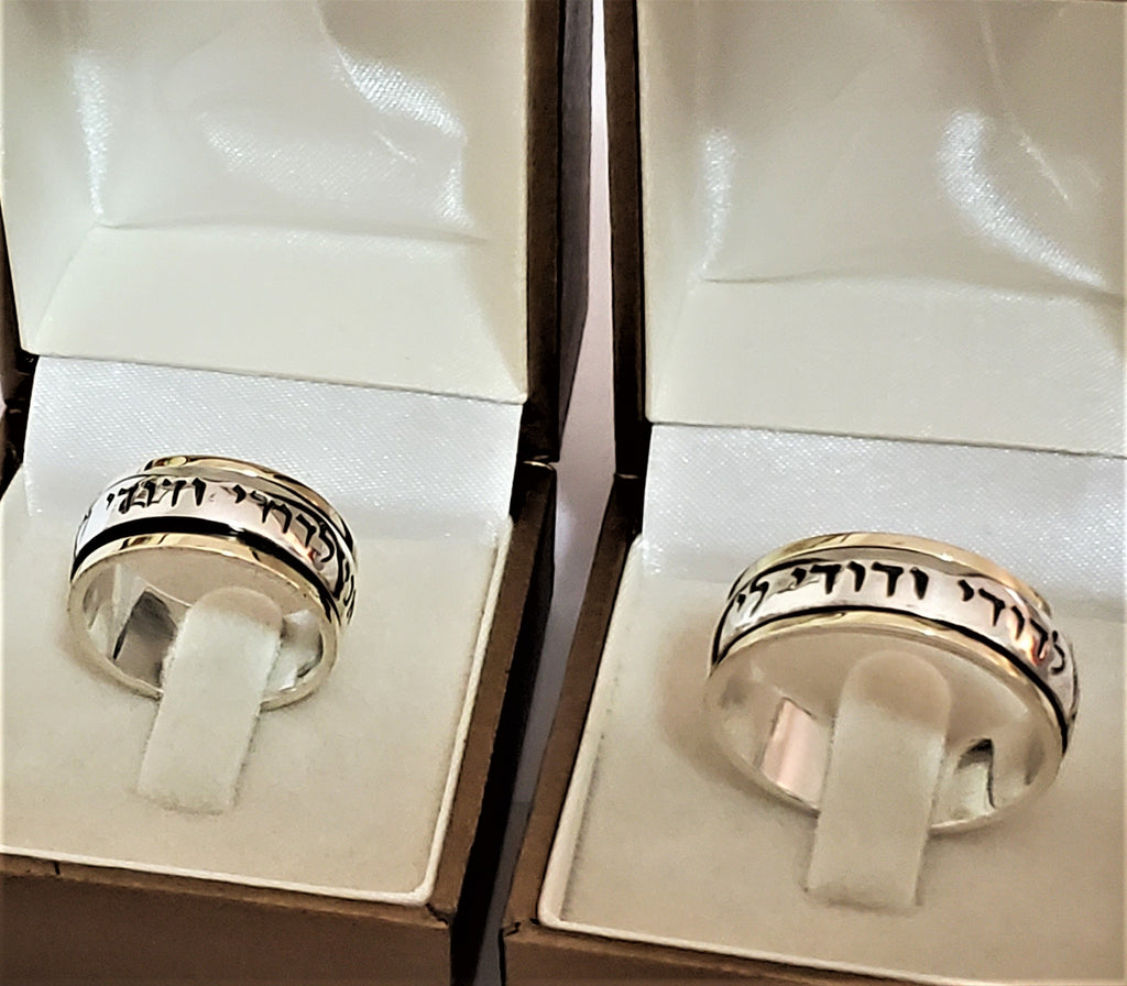 Judaica, Jewish Jewelry, Gold & Silver Spinner Ring - Lead