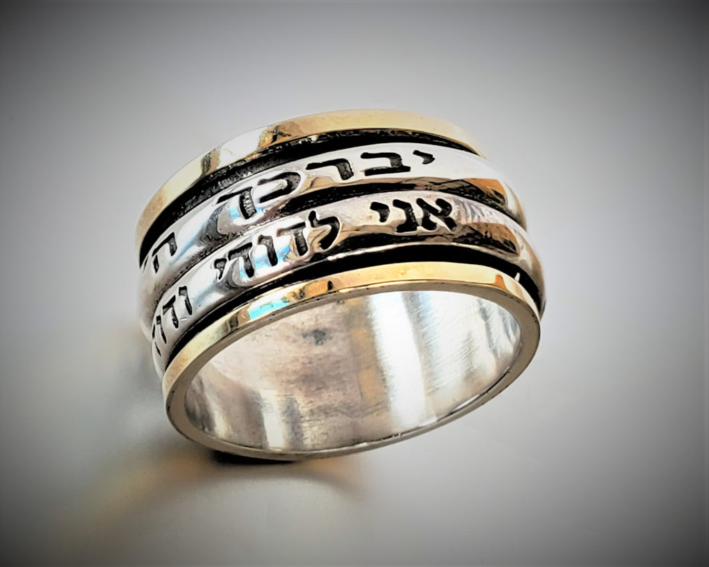 Stackable Spinner Ring, Jewish Jewelry - Hadarit