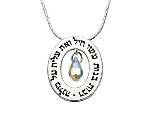 Many Daughters Have Done Valiantly Pendant. Jewish Jewelry, Kabbalah Necklace, Judaica, Spiritual, Hebrew Letters, Silver, Svarovski Stone