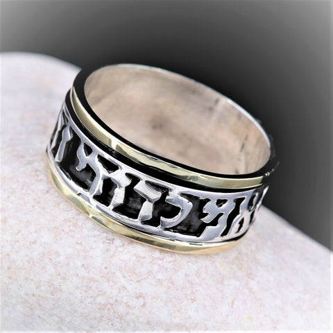 Hebrew Inscribed Ring, Kabbalah Lovers Ring, Bible Spinner Ring, Gold & Silver Spin Ring, Song Of Solomon Ring, Kabbalah Handmade  Ring, Personalized Blessing Ring, Unisex Lovers Ring, Judaica Statement Ring, Judaism Prayer Ring, Strengthenes Love Ring