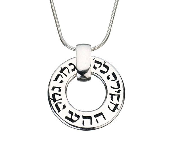 Pendants The Ain-bet Names Without Semi Precious Stones- Kabbalah Jewelry Kabbalah Necklace Hebrew Jewelry Jewish Jewelry