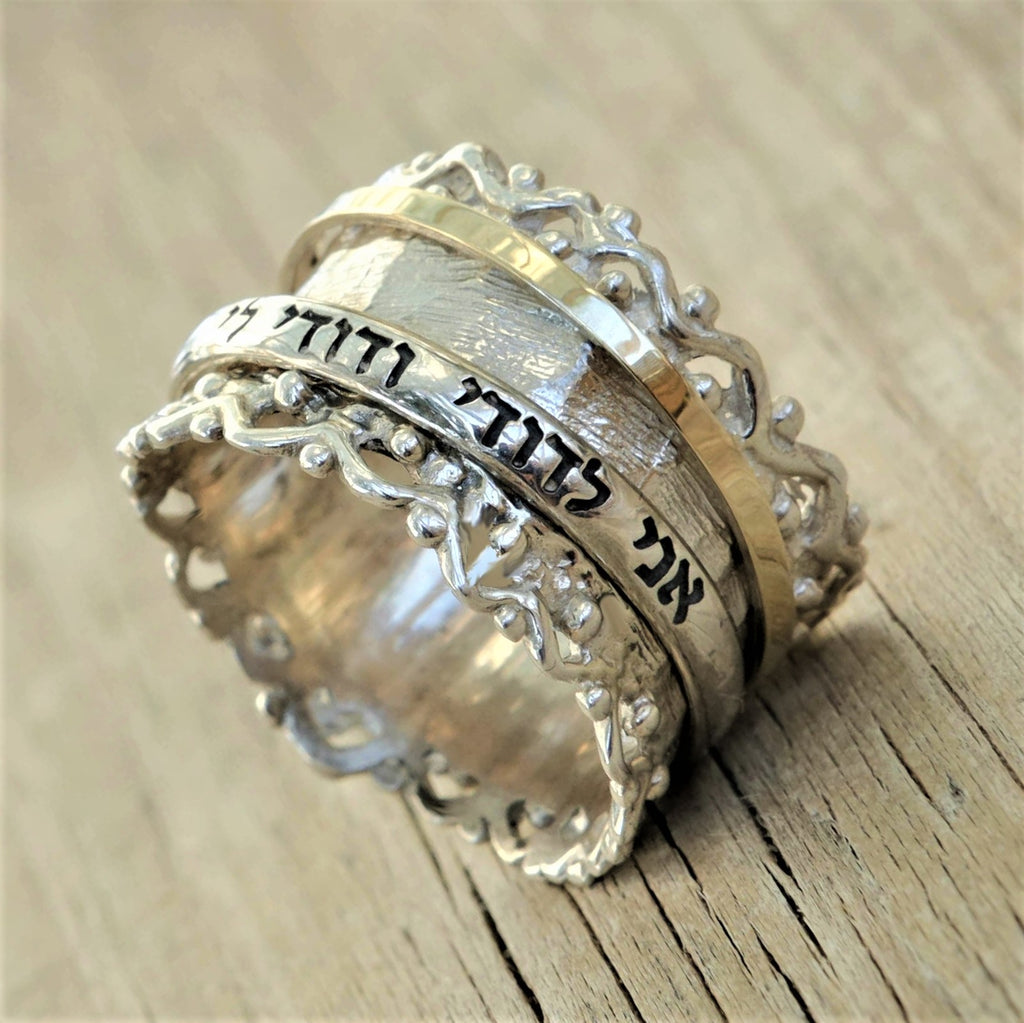 Rachel | Art Deco Ring, Bible Hebrew Engraved Spinner Ring, Gold Silver Ring