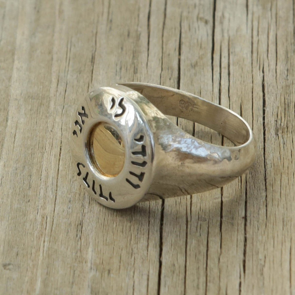 Romantic Ring For Her. Hebrew Inscribed Ring. Sterling Silver And 9k Gold Handmade Ring. Judaica, Jewish Ring, Birthday Gift, Woman Ring