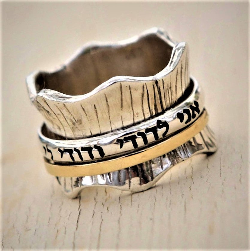 Bible Statement Ring, Hebrew Inscribed Spin Ring, Gold and Silver Ornat Ring, Biblicl Designer Ring, Judaica Handmade Ring, Ring For Lovers, Kabbalah Wide Ring, Lord Blessing Ring, Judaism Promise Ring, Jewish Wedding Ring, Romantic Gift For Her