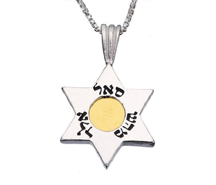 Small Star Of David Made From A Combination Of 5 Metals To Increase Energy. Hebrew Letters,jewish Jewelry,kabbalah Jewelry,judaica,spiritual