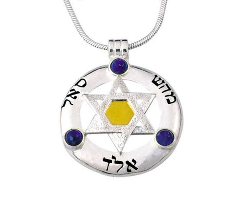 Star Of David Made Necklace From A Combination Of 5 Metals With 3 Lapis Stone. Jewish Necklace, Pendant, Kabbalah Jewelry, Judaica,spiritual